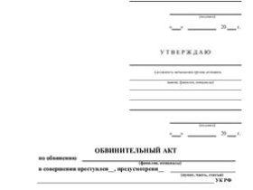 Бланки процессуальных документов для досудебного производства