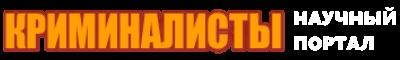 Научный портал КРИМИНАЛИСТЫ.РУ