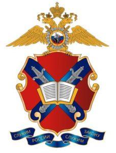 Волгоградская академия МВД РФ